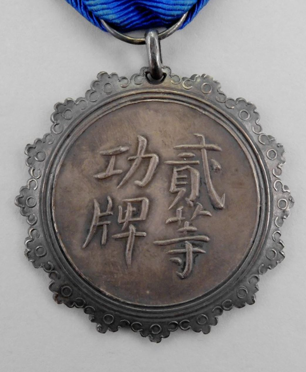 Fig 4: Imperial Chinese Legation Medal 2nd Class Reverse